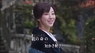 鳥羽一郎 - 人生花暦