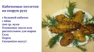 Котлеты из кабачков на скорую руку легко быстро и вкусно