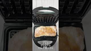 와플기계로 요즘 핫한 샌드위치 만드는 영상 (샌드위치 …