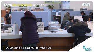 종합소득세·개인지방소득세 합동신고센터 운영_[2020.5.1주] 영상 썸네일