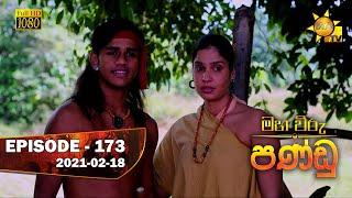 Maha Viru Pandu | Episode 173 | 2021-02-18 Thumbnail
