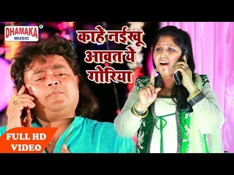 #HD Video - काहे नईखू आवत ये गोरिया मनवा हमरो पागल बा #Guddu Rangila #Super Hit Video Song