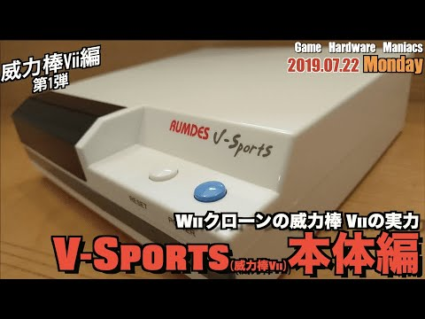 """【ETC】Wiiクローン?""""V-Sports(威力棒Vii)""""、タダのパチモンとプレイしないのはもったいない!?(Vol.01)"""
