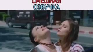 Озвучка убила 😅 Турецкие сериалы.