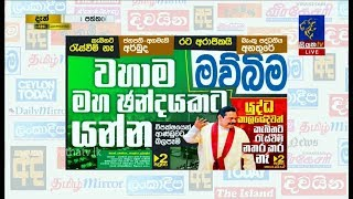 Siyatha Paththare | 12.06.2019 | Siyatha TV Thumbnail