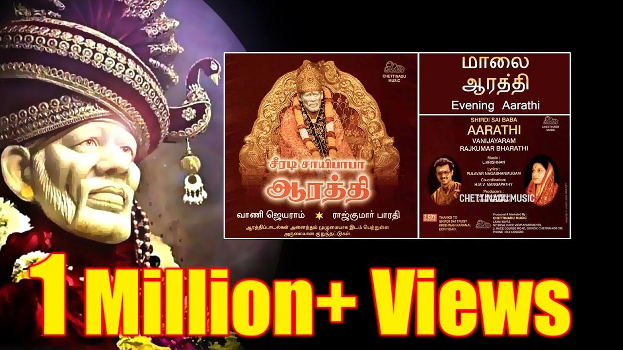 Download Sai Baba Evening Aarathi Tamil with Lyrics   சாயி பாபா  மாலை ஆரத்தி பாடல்   பாடல் வரிகள்