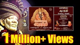 Sai Baba Evening Aarathi Tamil with Lyrics | சாயி பாபா  மாலை ஆரத்தி பாடல் | பாடல் வரிகள்