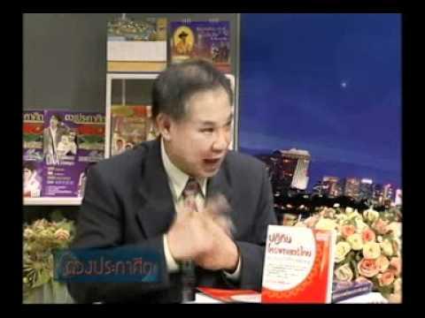 ปฎิทินโหราศาสตร์ไทย ปี 2554 ตอนที่ 1