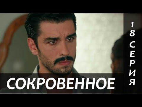 СОКРОВЕННОЕ 18 СЕРИЯ русская озвучка Турецкая драма