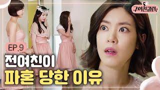 Ex-Girlfriends' Club (Shocking) Lee Yoon-ji's marriage case Ex-Girlfriends' Club Ep9