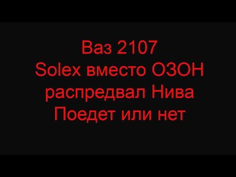 Ваз 2107 Solex вместо ОЗОН распредвал НИВА Поедет или нет