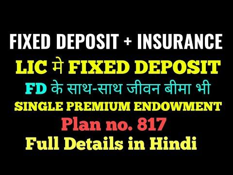 FD (Fixed Deposit) + इंश्योरेंस In LIC | Single Premium Endowment | Plan No. 817 |Upto Age 65 |