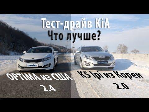 Тест - сравнение Kia Optima из США и Kia K5 Lpg из Кореи на гбо