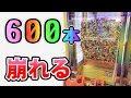 600本うまい棒崩壊!極限まで積まれたお菓子タワーを攻略する!Break down 600 snacks tower!