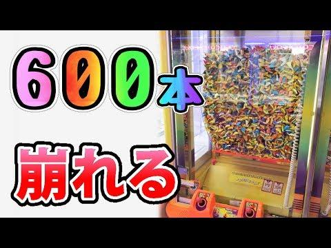 600Break down 600 snacks tower