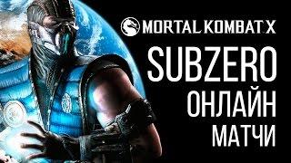 Саб-зиро выходит на охоту в онлайне Mortal Kombat X