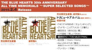 2015年2月4日発売 THE BLUE HEARTS 「ALL TIME MEMORIALS ~SUPER SELEC...