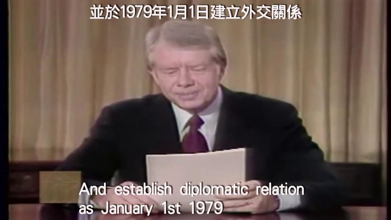卡特總統1979和中華人民共和國建交 中文及英文的字幕 - YouTube