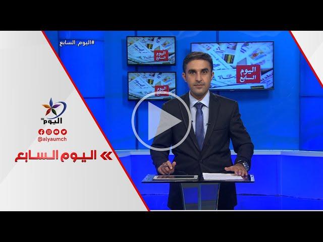 اليوم السابع   #قناة_اليوم 28-08-2021
