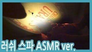 러쉬 스파 더 플래닛 ASMR