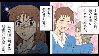 2ちゃんねるの笑えるコピペを漫画化してみた Part 11 【マンガ動画】 | Funny Manga Anime thumbnail