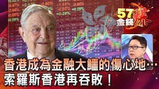 香港成為金融大鱷的傷心地…索羅斯香港再吞敗!- 阮慕驊《57金錢爆精選》2019.0918