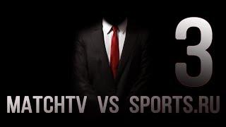 SportMovie | МатчТВ против SPORTS.RU. Часть III (финал)