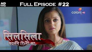 Silsila Badalte Rishton Ka - 3rd July 2018 - सिलसिला बदलते रिश्तों का  - Full Episode