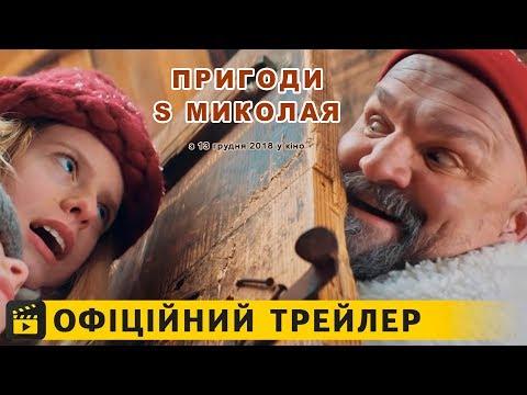 трейлер Пригоди S Миколая (2018) українською
