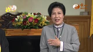 楊清和講師【大家來學易經133】| WXTV唯心電視台