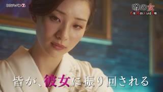 連続ドラマJ 「噂の女」 第9話「最終章2~クラブのママで殺害容疑の噂...