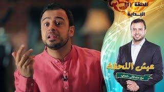 Episode 01 - Eish Al Lahza Program | الحلقة الأولى - برنامج عيش اللحظة - البداية