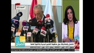 هذا الصباح| أسماء مصطفى: الأهالي لا بد أن تتكاتف مع الحكومة لتطوير نظام التعليم