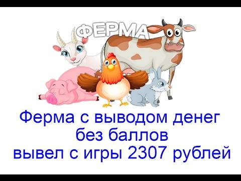 ферма коров игра с выводом денег