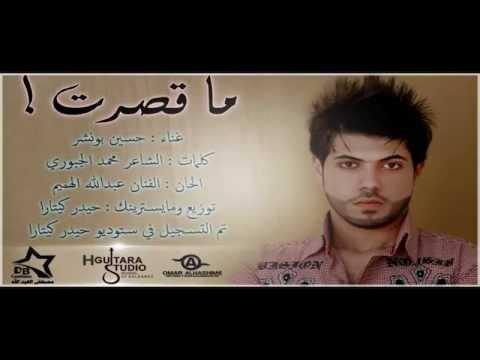 Hussain Bonashr - Ma Qasart (Official Audio) | 2014 | حسين بونشر - ماقصرت