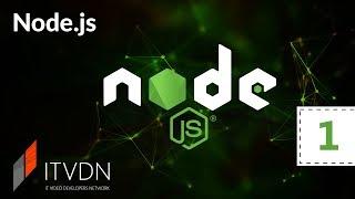 Node.js. Урок 1. Введение в платформу Node.js.