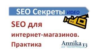 видео Особенности SEO оптимизации интернет магазина на Opencart