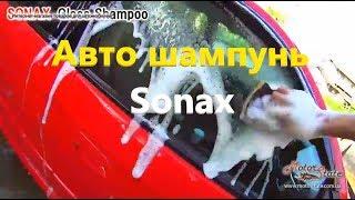 💦 Шампунь Автомобильный Концентрат 1:100 《Sonax 314300》 Супер Цена