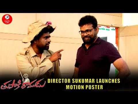 Director Sukumar Launches Thupaki Ramudu Motion Poster   Bithiri Sathi