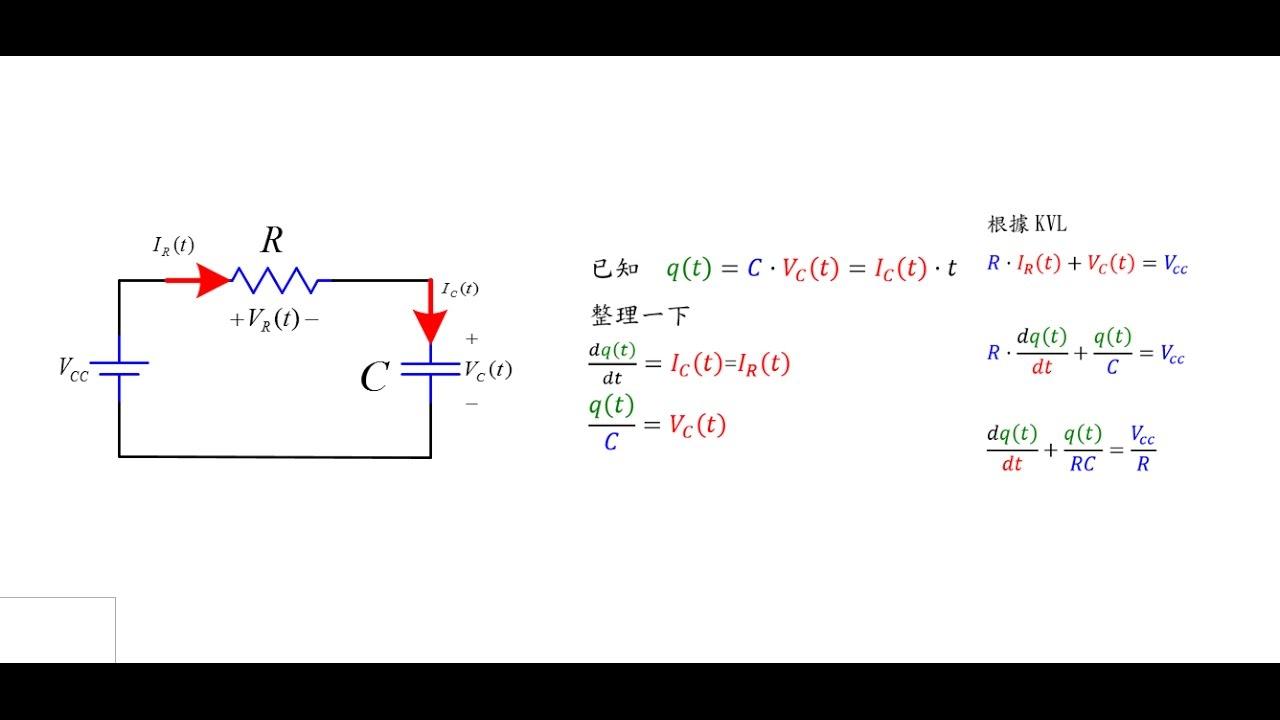 暫態 証RC充電時Vc公式【Lin】基本電學 - YouTube