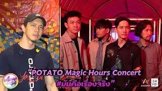 """Apopบันเทิง 34 :บุกห้องซ้อม """"POTATO Magic Hours Concert #มันคือเรื่องจริง"""""""