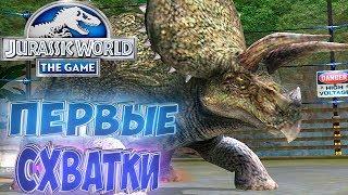 ПЕРВЫЕ СХВАТКИ PvP - Jurassic World The Game - Прохождение #2