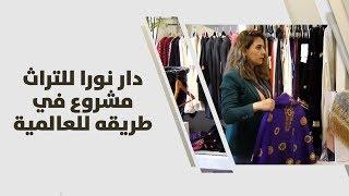 دار نورا للتراث، مشروع فلسطيني في طريقه للعالمية