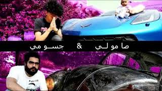 دمج اغنيه صمولي و علي المرجاني فديو كليب ( 18 20 حصري)