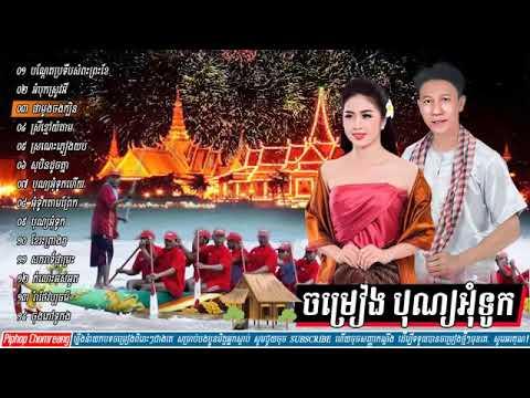 Lk Nhạc Khmer RomVong Hay    Ooc Om Bok 2019 - 2020   Tổng hợp nhạc cực hay 1