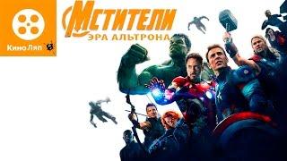 Мстители:Эра Альтрона-Киноляпы в фильме/Fails Movie Avengers:Age of Ultron=Народные КиноЛяпы