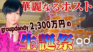 【生誕祭】2,300万円!! 華麗なるホストのバースデー ★TOP DANDY -1st-★