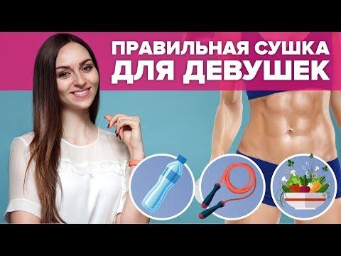 Правильная сушка для девушек  [Workout | Будь в форме]
