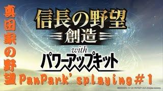 【PS4版信長の野望創造PK】真田家の野望#1