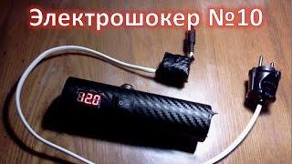 шокер №10, #электрошокер своими руками(Инструкция по сборке здесь http://crit1.ru/preobraz/ По поводу заказа приборов пишите мне на почту garanintimur@mail.ru или..., 2016-05-17T00:09:34.000Z)